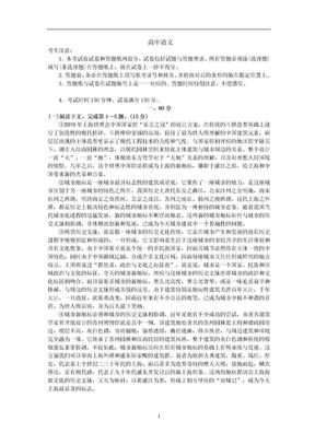 高中语文试卷1.doc