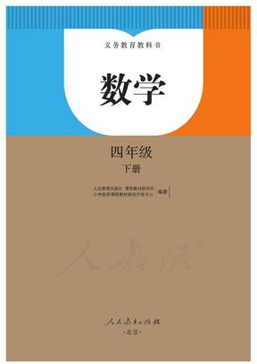 2020人教版四年级数学下册电子课本.pdf