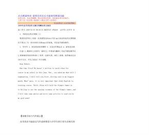高中英语作文题目.xls