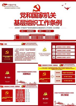 2020最新《中国共产党党和国家机关基层组织工作条例》学习培训宣贯ppt课件.pptx