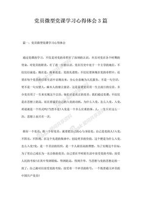 党员微型党课学习心得体会篇.docx