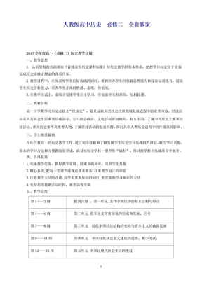最新人教版高中历史必修二教案全套--(附历史教学计划).doc