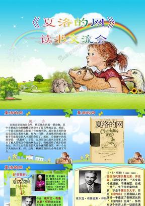 《夏洛的网》读书交流会(经典版).ppt