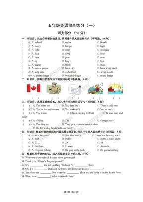 (江苏卷)五年级上册英语期末试卷.doc