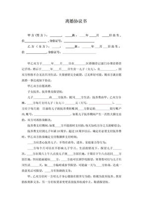 离婚协议书(律师修定完整版).doc