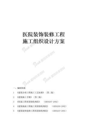 (最新版)医院装饰装修工程施工组织设计方案.docx