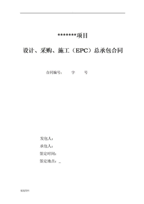 示范文本EPC项目总承包合同.doc
