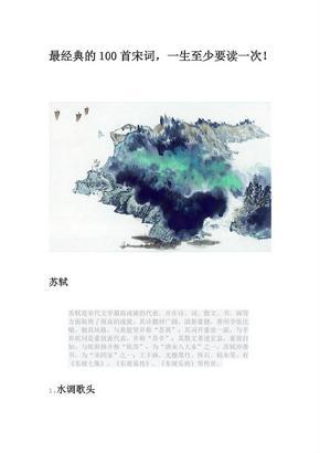 经典宋词100首.pdf
