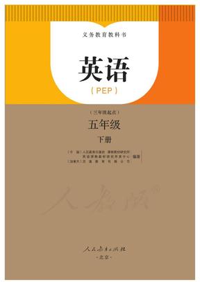 2020PEP五年级英语下册电子课本.pdf