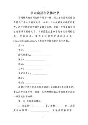 公司房屋租赁协议书.doc