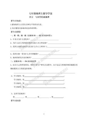 七年级地理导学案上册全册[1].doc