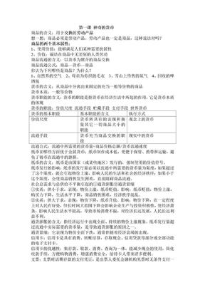 人教版高中政治必修知识点总结.doc