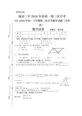 2019-2020年初一下学期第二次月考数学试题(无答案).doc