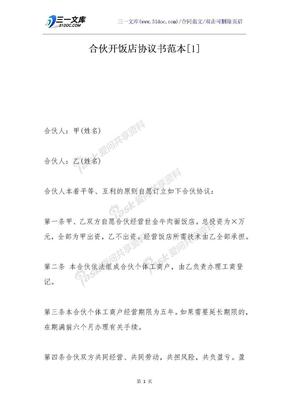 合伙开饭店协议书范本[1].docx