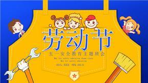 黄蓝五一劳动节安全教育主题班会ppt模板