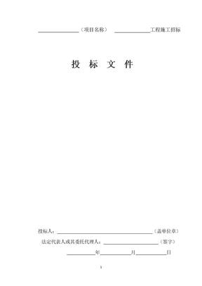招标文件 范本.doc