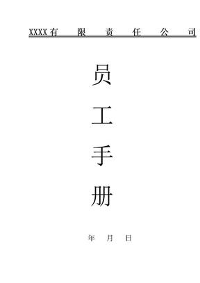2019年公司员工手册(标准版).doc