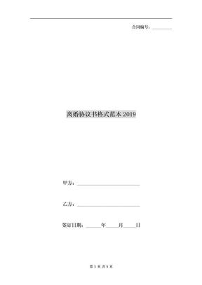 离婚协议书格式范本2019.doc