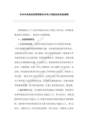 中共中央政治局贯彻落实中央八项规定的实施细则.docx