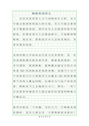 2019年五年级说明文-蚂蚁的说明文.docx