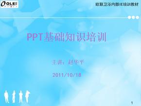 PPT基础知识培训.ppt