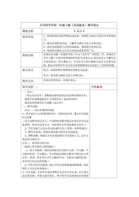 2017秋青岛版科学(六三制)一年级上册第9课《玩小车》WORD教案.doc