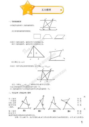 小学奥数之几何五大模型.doc