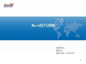 word操作技巧培训.ppt