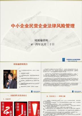 中小企业民营企业法律风险管理.ppt