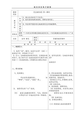 四年级语文下册电子教案.doc