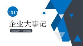 蓝灰色企业时间轴大事记PPT模板.pptx