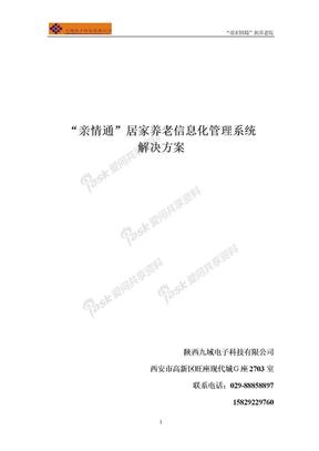 亲情通居家养老信息化管理系统解决方案(1).doc