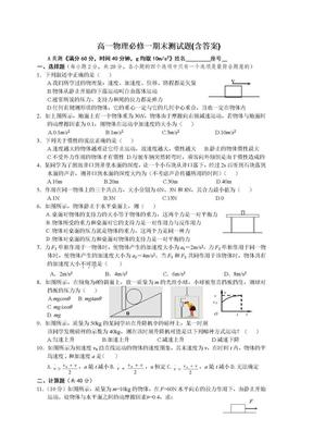 高一物理必修一期末考试题(含答案).doc.doc