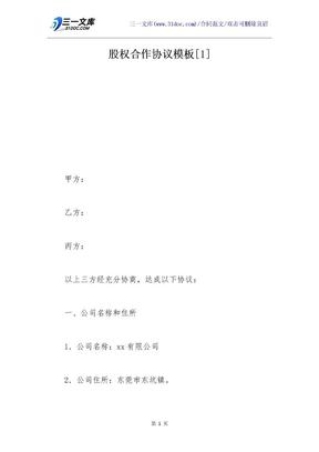 股权合作协议模板[1].docx