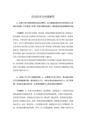 劳动法有关问题解答 精品合集(50问).doc.docx
