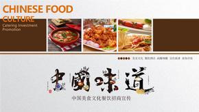 M003中国美食文化餐饮中国味道ppt动态模板.pptx
