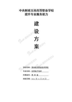 应用电子技术专业-建设方案-建设规划-申报书.doc