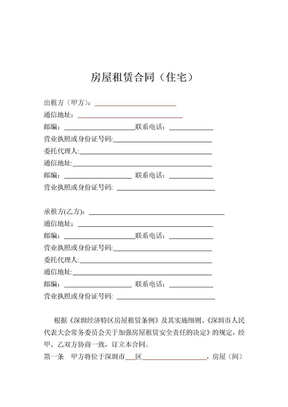 深圳市房屋租赁合同书(空白).doc