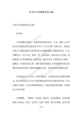 2018年中考百日冲刺领导发言稿.docx