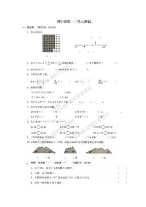 北师大版四年级下册数学第一二单元测试卷.doc