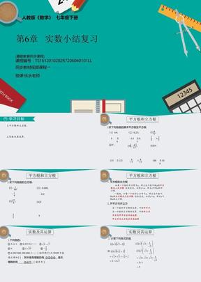 人教版数学七年级下第六章6.4第六章实数小结复习.ppt