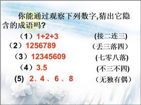 成语辨析分类PPT[1]优秀课件.ppt