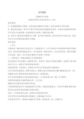 (部编)人教2011课标版一年级上册识字教案.doc