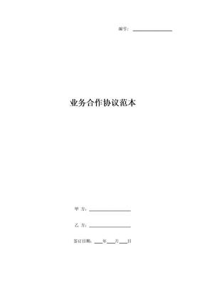 业务合作协议范本.doc