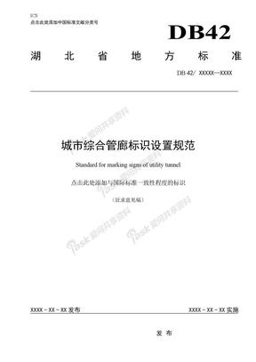 湖北省城市综合管廊标识设置规范(征求意见稿).doc