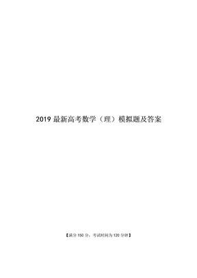 2019最新高考数学(理)模拟题及答案.docx