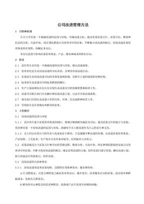 公司改进管理方法.doc.doc