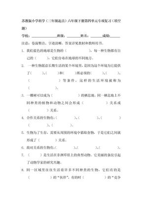 苏教版小学科学(三年级起点)六年级下册第四单元专项复习(填空题).doc