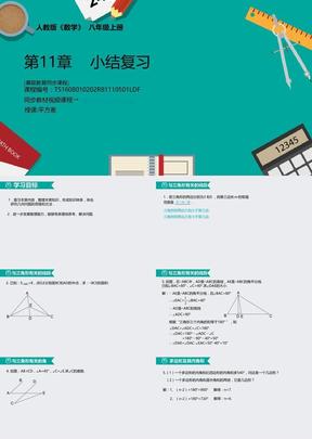 人教版数学八年级上第十一章11.5三角形的复习.ppt