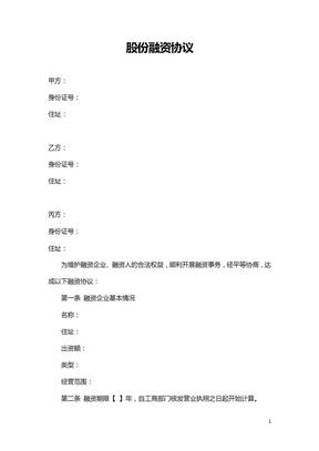 股份融资协议书(用于公司融资).doc